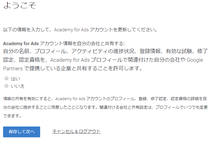 AcademyforAdsのページの画像です